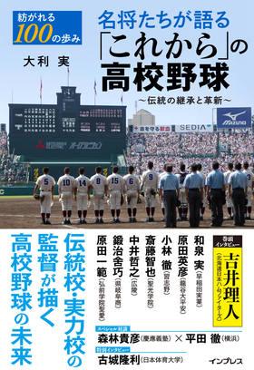 紡がれる100の歩み 名将たちが語る「これから」の高校野球 伝統の継承と革新