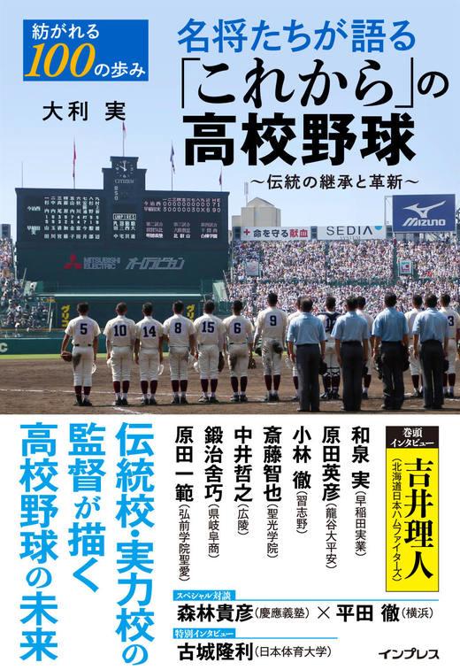 画像:紡がれる100の歩み 名将たちが語る「これから」の高校野球 伝統の継承と革新