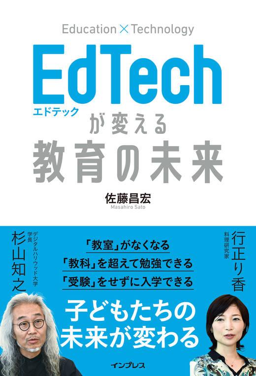 画像:EdTechが変える教育の未来