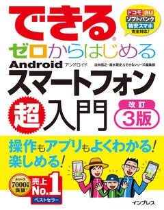 でできるゼロからはじめるAndroidスマートフォン超入門 改訂3版