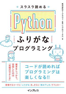 スラスラ読める Pythonふりがなプログラミング
