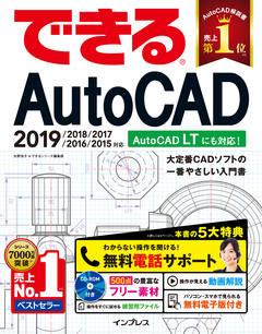 できるAutoCAD 2019/2018/2017/2016/2015対応