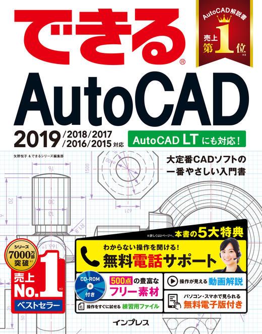 画像:できるAutoCAD 2019/2018/2017/2016/2015対応