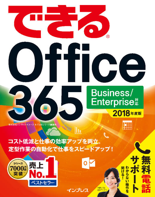 できる Office 365 Business/Enterprise対応 2018年度版
