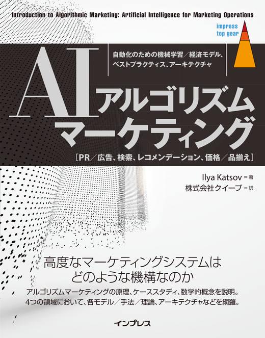 画像:AIアルゴリズムマーケティング 自動化のための機械学習/経済モデル、ベストプラクティス、アーキテクチャ
