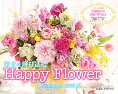 幸せを呼び込む Happy Flower Calendar 2018