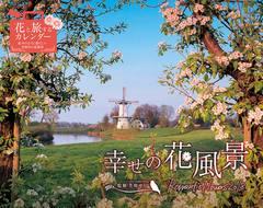 幸せの花風景 Romantic Flowers 2018