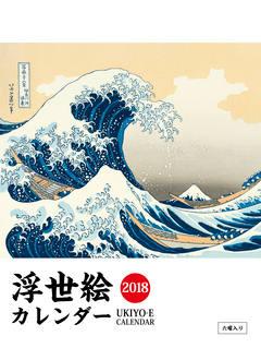 浮世絵カレンダー 2018