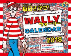 毎日さがせ! ウォーリーCALENDAR 2018