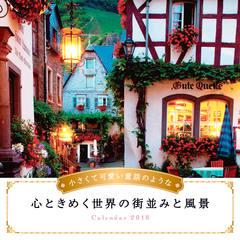 小さくて可愛い童話のような 心ときめく世界の街並みと風景
