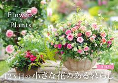 12ヶ月の小さな花のある暮らし Flowers&Plants