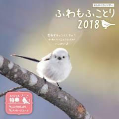 ましかくカレンダー ふわもふことり2018