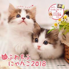 ましかくカレンダー ふわもふにゃんこ2018