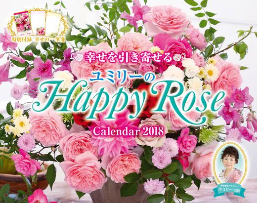 幸せを引き寄せるユミリーのHappy Rose Calendar 2018