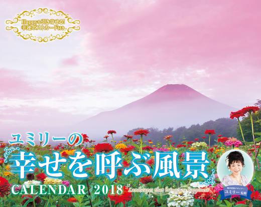 ユミリーの「幸せを呼ぶ風景」CALENDAR 2018