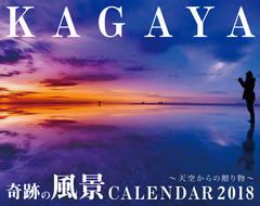 KAGAYA奇跡の風景CALENDAR 2018 〜天空からの贈り物〜