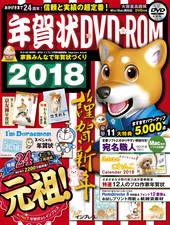 年賀状DVD-ROM2018