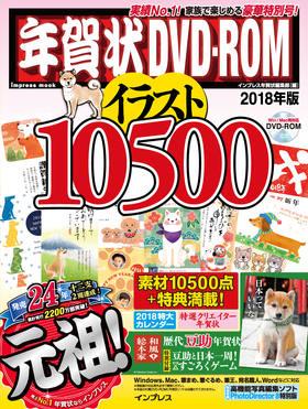 年賀状DVD-ROMイラスト10500 2018年版