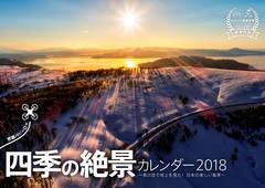 ドローンで撮影 四季の絶景カレンダー 2018~鳥の目で地上を見た!日本の美しい風景~