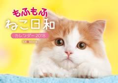 もふもふ ねこ日和2018 カレンダー
