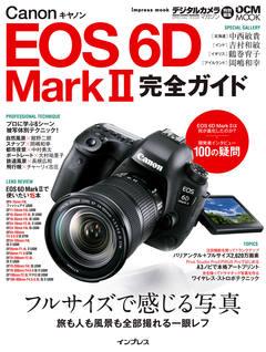 キヤノン EOS 6D Mark II完全ガイド