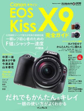 キヤノン EOS Kiss X9 完全ガイド