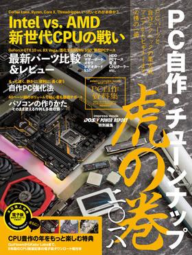 PC自作・チューンナップ虎の巻二〇一八
