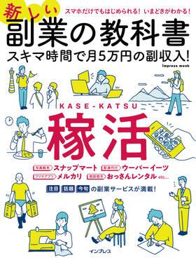 新しい副業の教科書 スキマ時間で月5万の副収入!