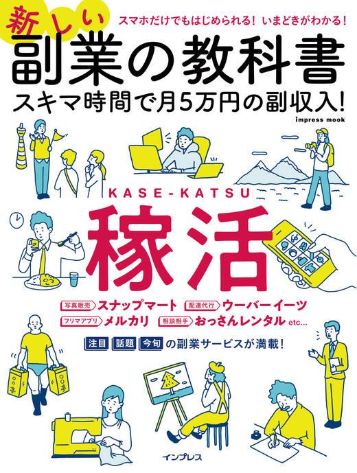画像:新しい副業の教科書 スキマ時間で月5万の副収入!