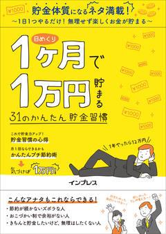 日めくり 1ヶ月で1万円貯まる 31のかんたん貯金習慣