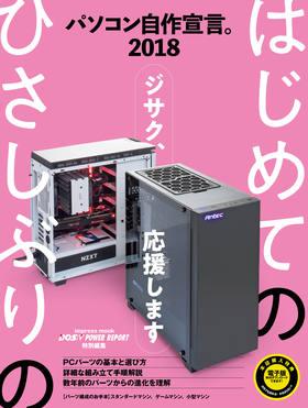 パソコン自作宣言 2018【DOS/V POWER REPORT特別編集】