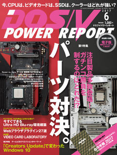 DOS/V POWER REPORT 2017年6月号
