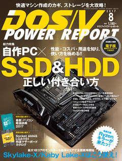 DOS/V POWER REPORT 2017年8月号