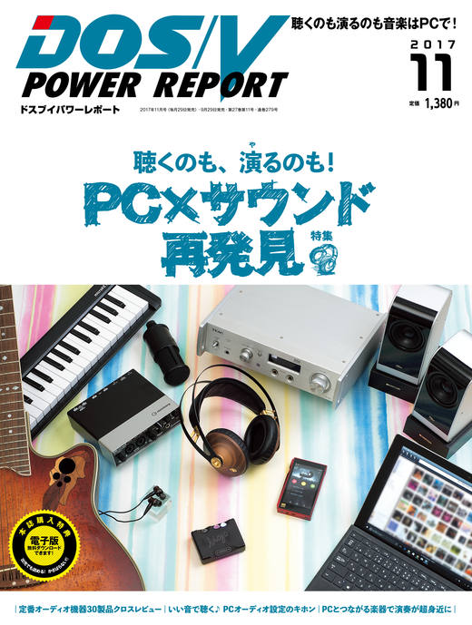 DOS/V POWER REPORT 2017年11月号