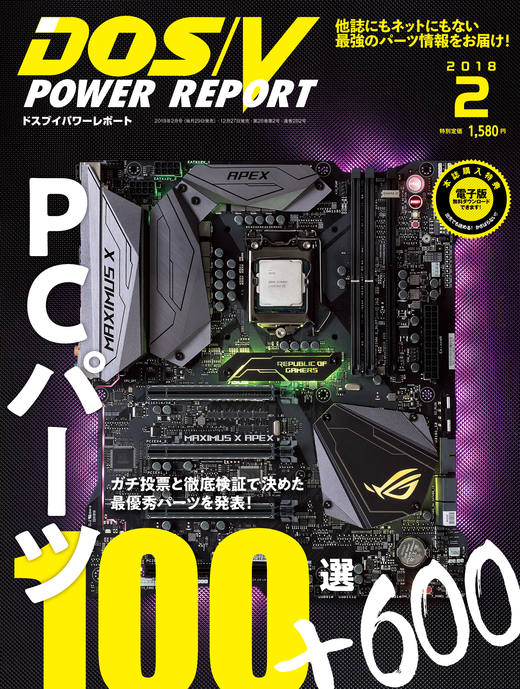 DOS/V POWER REPORT 2018年2月号