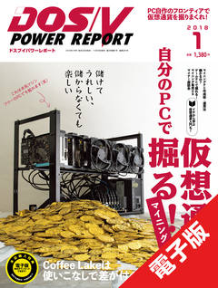 DOS/V POWER REPORT 2018年1月号