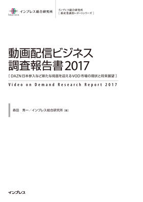 動画配信ビジネス調査報告書2017 電子版