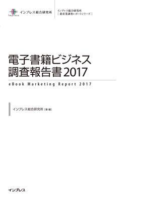 電子書籍ビジネス調査報告書2017 電子版