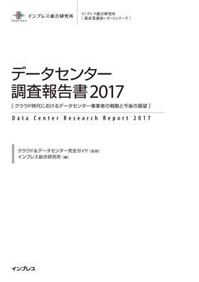 データセンター調査報告書2017[クラウド時代におけるデータセンター事業者の戦略と今後の展望]