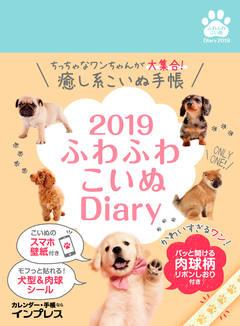 ふわふわこいぬ Diary 2019