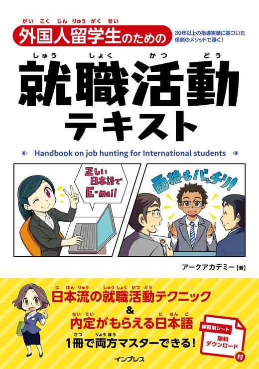 画像:外国人留学生のための就職活動テキスト