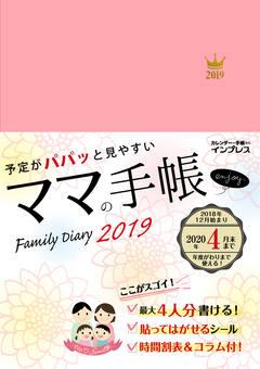 予定がパパッと見やすいママの手帳 Family Diary 2019