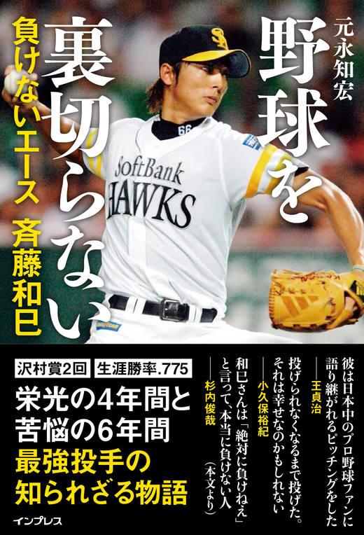 画像:野球を裏切らない----負けないエース 斉藤和巳