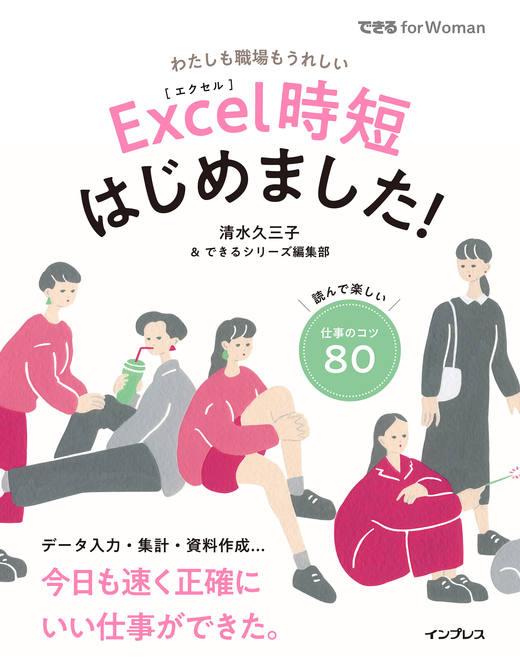 Excel時短はじめました!(できる for Woman )
