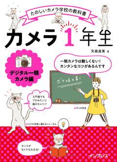 カメラ1年生 デジタル一眼カメラ編