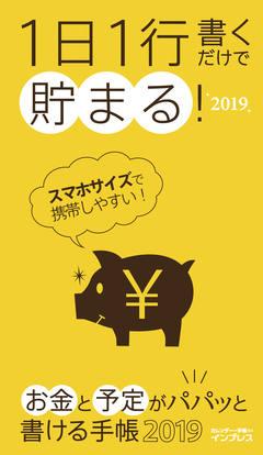 1日1行書くだけで貯まる! お金と予定がパパッと書ける手帳2019