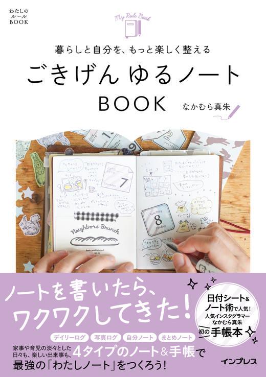画像:暮らしと自分を、もっと楽しく整える ごきげん ゆるノートBOOK