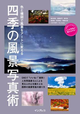 色と構図で風景写真をアートに変える 四季の風景写真術