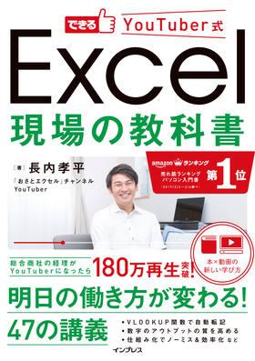 【予約特典あり】Excel現場の教科書(できるYouTuber式)