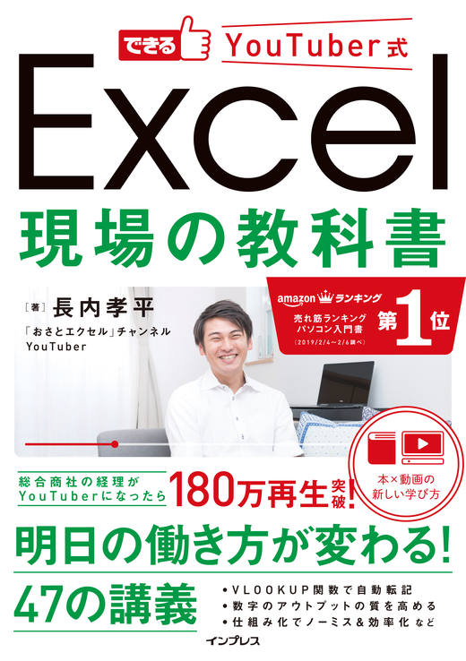 Excel現場の教科書(できるYouTuber式)